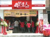 紅景天活力漢飲連鎖店開幕:1926978722.jpg