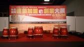 台北國際聯盟加盟創業大展演出:DSC_0093.JPG