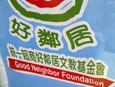 好鄰居幸福社區嘉年華-電音三太子:1169970077.jpg