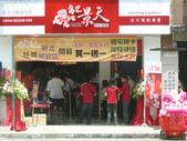 紅景天活力漢飲連鎖店開幕:1926978723.jpg