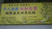 千人共飲 永和豆漿 挑戰金氏世界紀錄 開場表演:87006.jpg