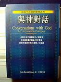 未分類相簿:與神對話