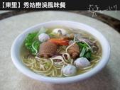 標籤:【東里】秀姑巒溪風味餐.jpg