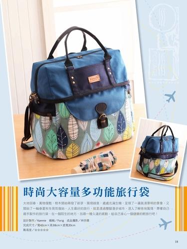Cotton30_P18時尚大容量多功能旅行袋.jpg - Cotton Life 玩布生活雜誌作品