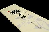 98/10/29 - 櫻上水 壽司、創作料理:IMG_9330.jpg