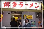 2007日本京都大阪賞櫻之旅:Day1-拉麵店