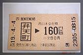 2007日本京都大阪賞櫻之旅:Day2-車票1