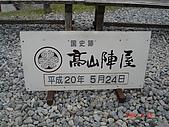 2008立山黑部:DSC00075.JPG