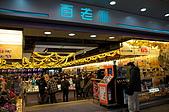 20091222香港shopping團DAY2:DSC02106_大小 .JPG