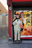 20111007日本自由行Day8:DSC04593_大小 .JPG