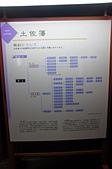 20111004日本自由行Day5:DSC02494_大小 .JPG