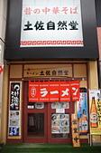 20111004日本自由行Day5:DSC02609_大小 .JPG