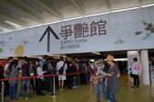 20110425台北花博最終日參觀:DSC07996_大小 .JPG