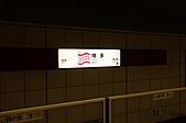 20101008秋季日本自由行DAY8:DSC07493_大小 .JPG