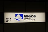 20101008秋季日本自由行DAY8:DSC07504_大小 .JPG