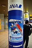 20101008秋季日本自由行DAY8:DSC07511_大小 .JPG