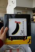 20100502日本自由行DAY10:DSC03067_大小 .JPG