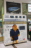 20101005秋季日本自由行DAY5:DSC05758_大小 .JPG
