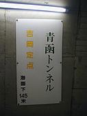 北海道哆啦A夢海底世界:吉岡海底車站-1