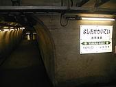 北海道哆啦A夢海底世界:吉岡海底車站-2