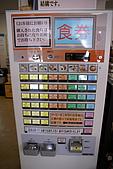 20090428日本自由行DAY5:DSC09320_大小 .JPG