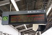 20080928日本大阪自助旅行Day9:DSC03943_大小 .JPG