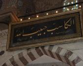 2013.7.3~土耳其~藍色清真寺:PhotoCap_017.jpg