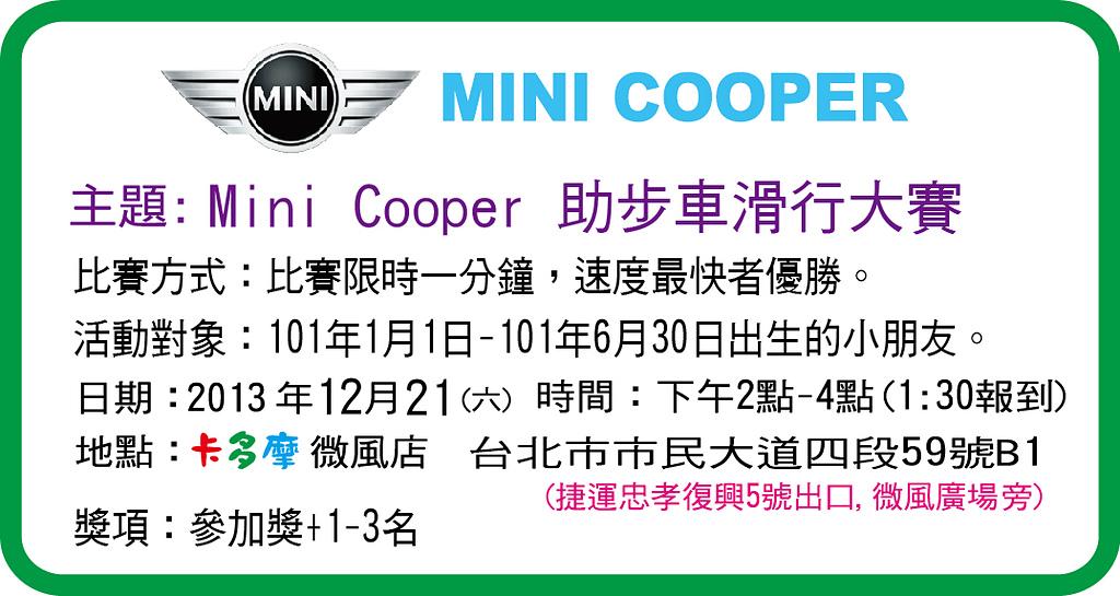 門市活動:20131221-Mini Coopers 助步車滑行大賽.jpg