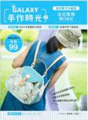 2019胖咪愛手作:法式風情雙口金包講義封面.png