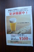 20140529北海道第一天:DSC_00082.jpg