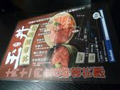 台灣玉丼:P1030604.JPG