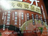 台灣玉丼:P1030605.JPG