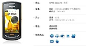Samsung S5560掌心機:00.jpg