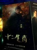 電影12生肖:2012-12-25 21.10.51-1.jpg