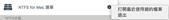 NTFS:螢幕快照 2018-09-03 下午1.35.33.png