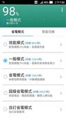 ASUS Zenfone Max:Screenshot_20160608-075004.jpg