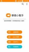 ASUS Zenfone Max:Screenshot_20160608-075846.jpg
