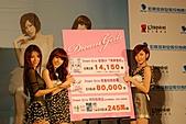 20110421 Dream Girls感謝記者會:DSC_0100.jpg