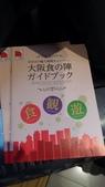 20151228-20160102大阪京都奈良:P_20151228_122841.jpg