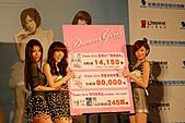 20110421 Dream Girls感謝記者會:DSC_0102.jpg