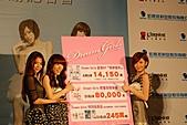 20110421 Dream Girls感謝記者會:DSC_0104.jpg