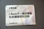 i-Rock:DSC_0916.jpg