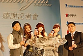 20110421 Dream Girls感謝記者會:DSC_0175.jpg