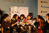 20110421 Dream Girls感謝記者會:DSC_0265.jpg