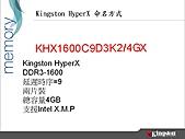 Kingston記憶體簡介:投影片14.JPG