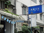 希臘左巴餐廳台大店:DSC00700.JPG