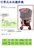 ※產品型錄:引擎式水泥攪拌機