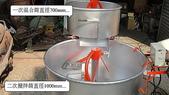 4.客製化-機台零件:一次二次攪拌筒