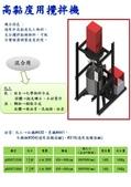 ※產品型錄:高黏度用攪拌機