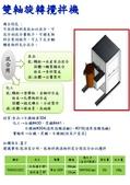 ※產品型錄:雙軸旋轉攪拌機